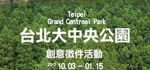 2017創意徵件活動「台北大中央公園 Taipei Grand Central Park」