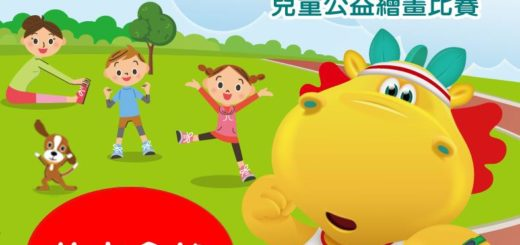 台灣人壽「健康歡樂全家動起來」兒童繪畫比賽