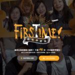台灣虎航「旅遊神體驗」台日最神15秒體驗募集中!