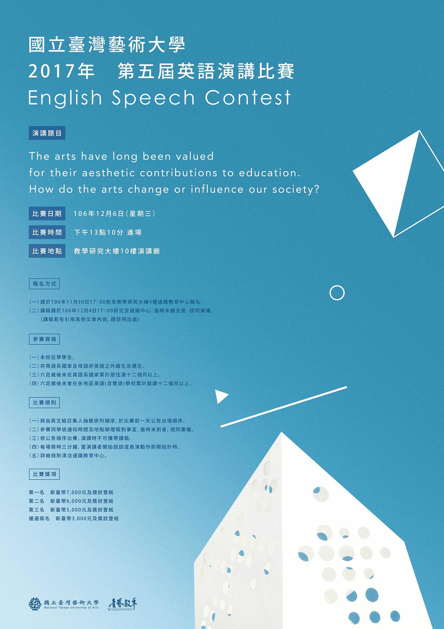 國立臺灣藝術大學2017年第五屆英語演講比賽