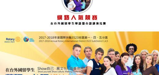 在台外國留學生華語暨台語講演比賽-網路人氣競賽
