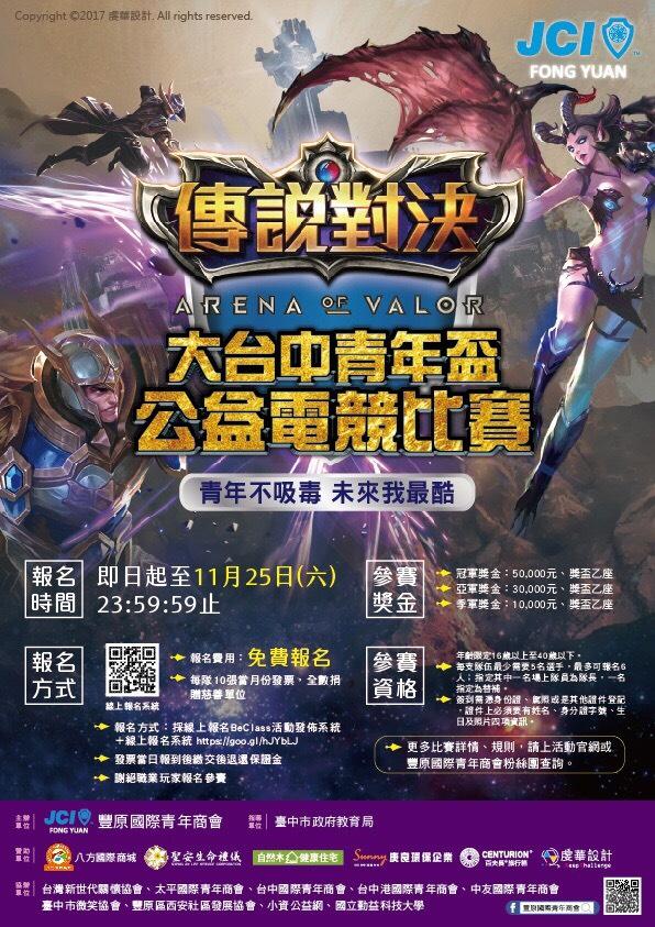 大台中青年盃公益電競比賽