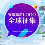 安徽旅遊形象標識(LOGO)全球徵集