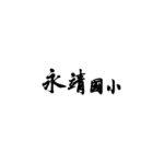 彰化縣永靖國小120週年校慶LOGO徵選比賽