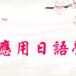 第八屆全國日語辯論錦標賽