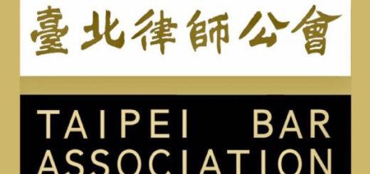 社團法人台北律師公會