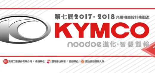 第七屆KYMCO「設計挑戰盃KDCC」