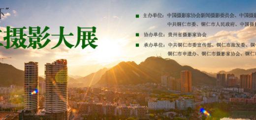 第三屆「梵淨山杯」中國銅仁攝影大展徵稿