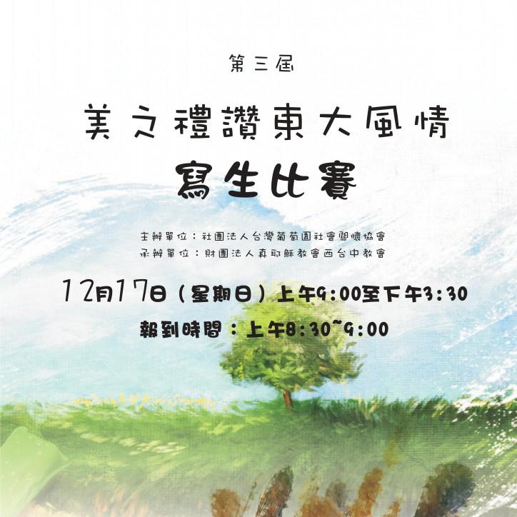 第三屆『美之禮讚東大風情』寫生比賽