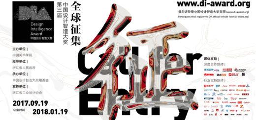第三屆中國設計智造大獎全球徵集