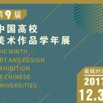 第九屆中國高校美術作品學年展徵稿