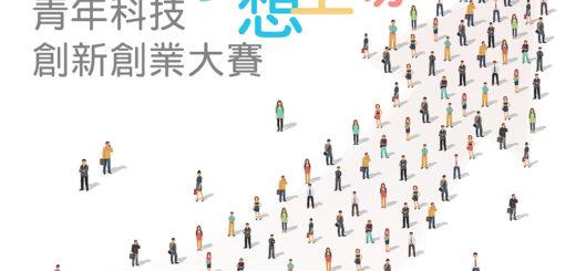 第八屆海峽兩岸夢想工場青年科技創新創業大賽【台灣賽區】