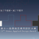 第十一屆晟銘盃應用設計大賽
