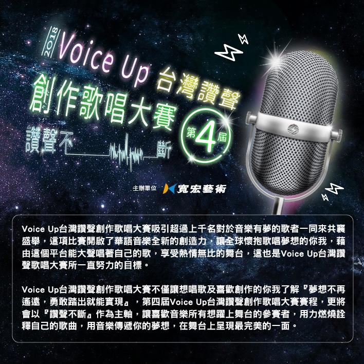 第四屆「讚聲不斷」Voice Up 台灣讚聲.創作歌唱大賽