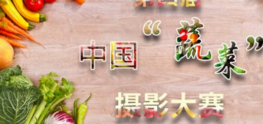 第四屆中國蔬菜攝影大賽徵稿