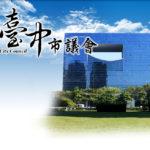 106年度臺中市議長盃拔河錦標賽競賽