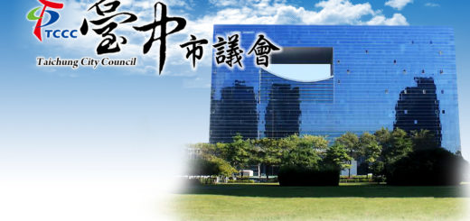 臺中市議會