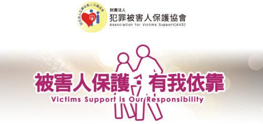 財團法人犯罪被害人保護協會創會二十周年系列活動「微電影徵選」