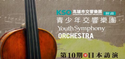 高雄市交響樂團附設青少年交響樂團 第10期團員甄選