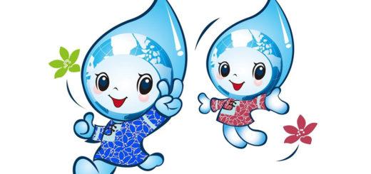 106年「石岡吉祥物.水滴寶寶」命名活動