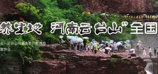 2017「中原養生地.河南雲台山」全國攝影大展徵稿