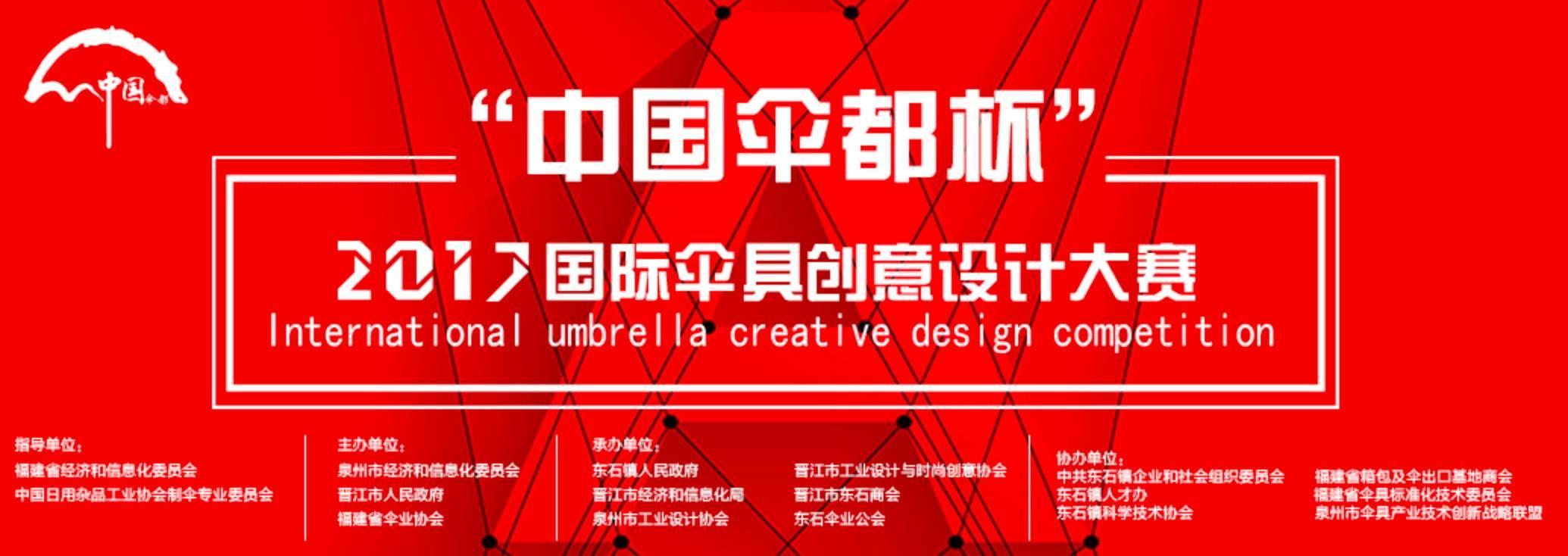 2017「中國傘都杯」國際傘具創意設計大賽