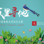 2017「眾里尋他」第二屆全國青春文學徵文大賽