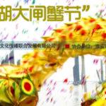 2017「鏡頭中的洪澤湖大閘蟹節」全國攝影作品展