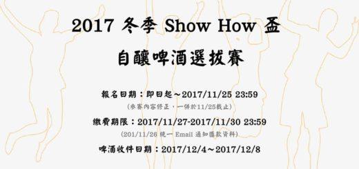 2017冬季「Show How 盃」自釀啤酒選拔賽