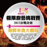 2017博多.極限廚藝挑戰賽