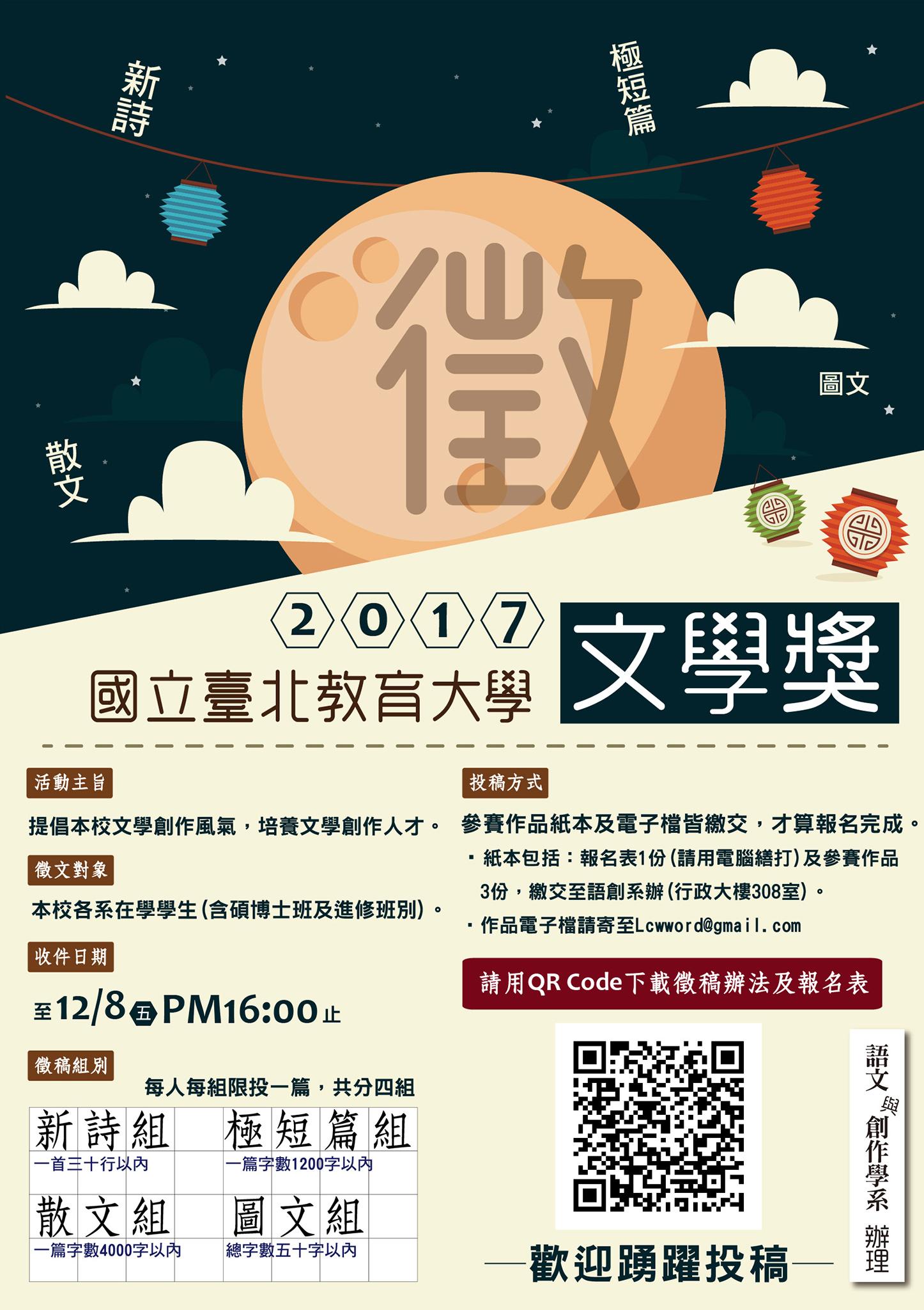 2017國立臺北教育大學文學獎