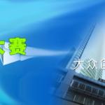 2017年「松湖杯」創新創業大賽