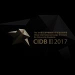 2017年中國國際大學生設計雙年展徵集作品