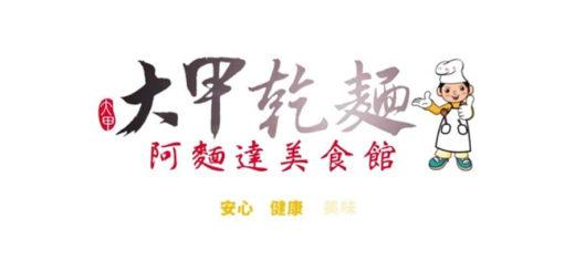 2017年台灣精品網路行銷戰略競賽