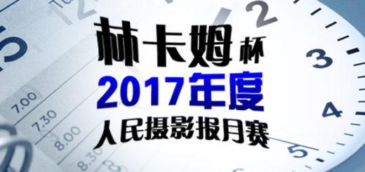 2017年度「林卡姆」攝影月賽