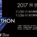 2017年新竹黑客松競賽