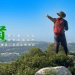 2017幸福金門「台灣小百岳‧太武山古道攀登之旅」攝影比賽