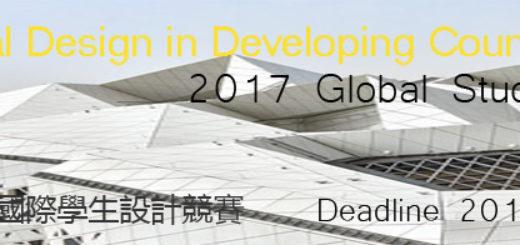 2017發展中國家建築設計大展暨2017國際學生設計競賽