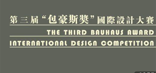 2017第三屆「包豪斯獎」國際設計大賽