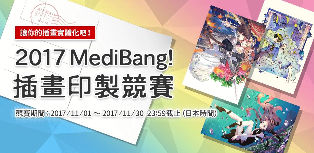 2017 MediBang 插畫印製競賽