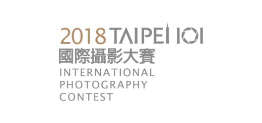2018台北101國際攝影大賽