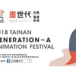 2018台南畫世代動畫影展競賽