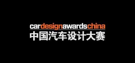 2018年CDN中國汽車設計大賽