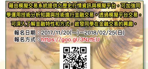 2018第二屆校園金融交易王大賽
