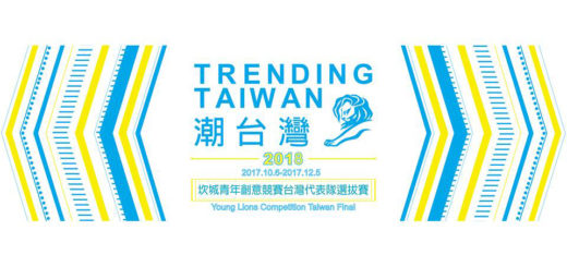 2018 年度 Young Lions 坎城青年創意競賽台灣代表隊選拔賽