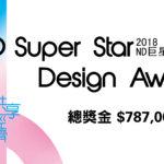 2018 第二屆 ND 巨星設計獎
