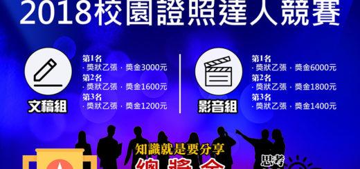 2018 MiNGYI 校園證照達人競賽
