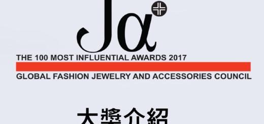 JA+ The 100全球時尚珠寶配飾大獎