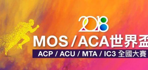 MOS/ACA世界盃競賽