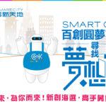SMART CITY 百創圓夢計畫尋找夢想家